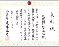 「奈良県海外展開リーディングカンパニー」に選ばれました。